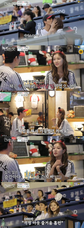 '연애의 맛 시즌2' 오창석♥이채은 커플, 공개 연애 속마음에 '뭉클'