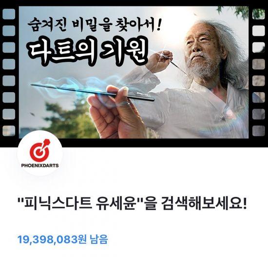 '피닉스다트 유세윤', 토스 깜짝 행운 퀴즈 등장…정답은?