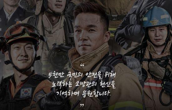 소방의날세이퍼스, '수익금의 ○○% 기부' 오퀴즈 정답 공개
