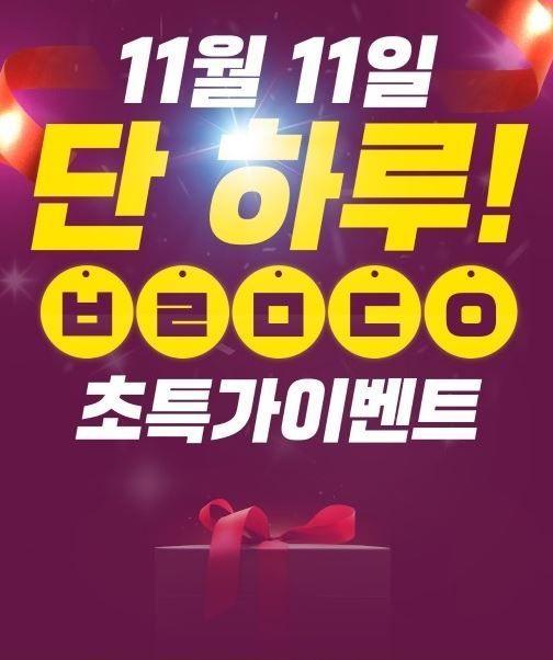 '아이언맨 LED 마스크' 초성퀴즈 'ㅂㄹㅁㄷㅇ' 정답 공개