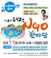 시청에서 놀자~ 대전 NGO한마당 열린다