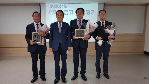 대구 새마을금고 경영평가 시상식…신당새마을금고 '최우수상' 선정