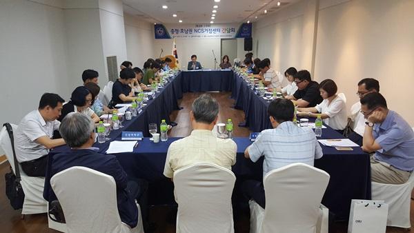 충북보건과학대, 충청‧호남권 NCS거점센터 간담회 개최