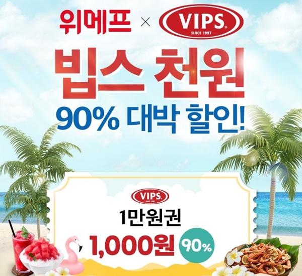'위메프'x'빕스천원', 더블특가 찬스에 11시 특가 BIG3까지!