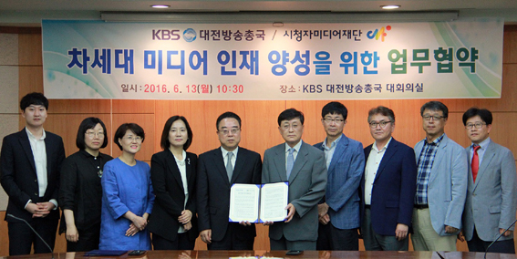 대전시청자미디어센터-KBS대전방송 '맞손'