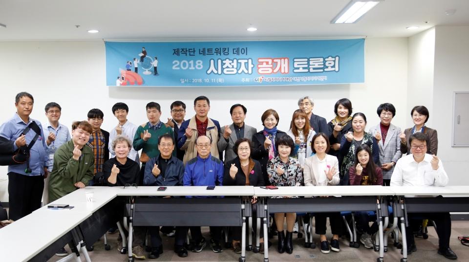 대전시청자미디어센터 '시청자 공개토론회' 개최