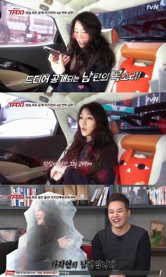 차지연 남편 윤은채 공개..사귄지 2일 만에 프러포즈한 '훈남'(택시)