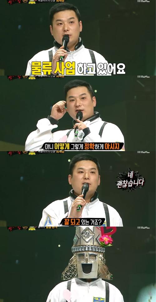 """최재훈 '복면가왕' 사랑의불시착 """"가수 그만뒀냐고요?"""""""