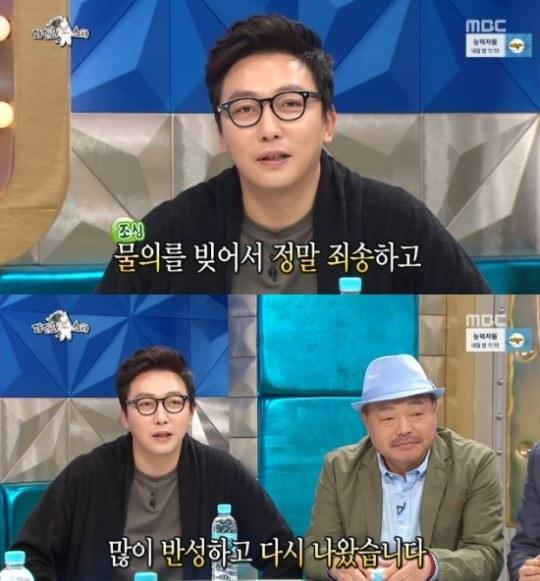 """'라디오스타' 탁재훈 """"물의 빚어 죄송..늘 후회하고 자숙"""""""