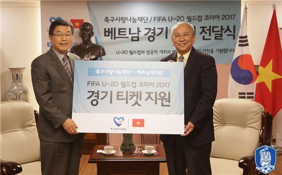 축구사랑나눔재단, 국내 베트남인들에게 U-20 월드컵 티켓 선물