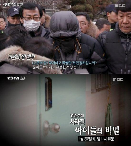 'PD수첩' 아동 학대 실태 조명