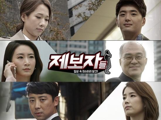 '제보자들', 오늘(8일) 결방…25일부터 목요일 편성