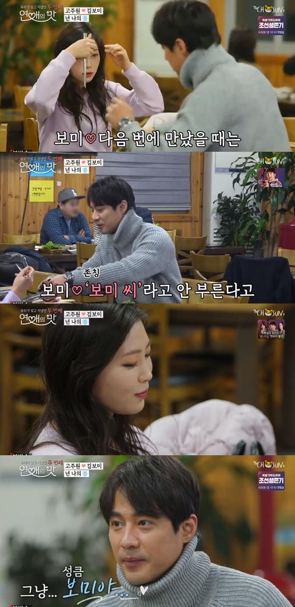 '연애의맛' 시즌2 고주원♥김보미, 호칭변경…