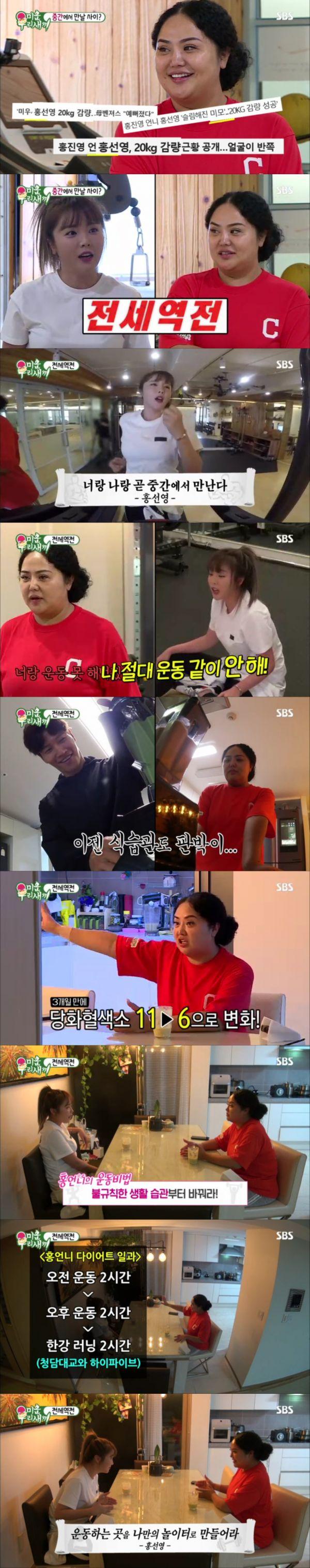홍선영, 다이어트 비법 공개…'미우새' 최고 시청률 20.9% 기록