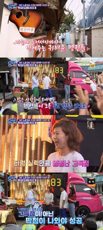 '달리는 노래방' 차오루, 펭귄마을 홍보대사 자처