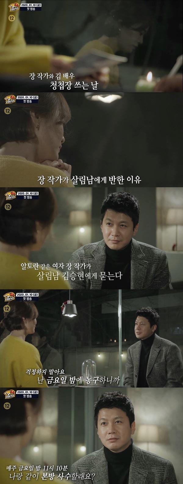 '핸섬타이거즈' 김승현♥장정윤 작가 등장