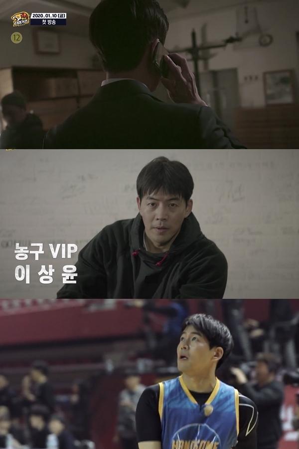 '핸섬타이거즈' 이상윤, 스포츠 예능 활약 예고…농구 열정 가득