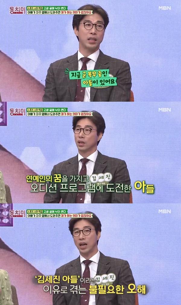 '동치미' 김세진