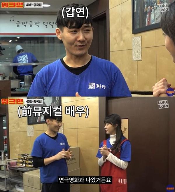 '워크맨' 갑연 누구? #영화 'GP506' 데뷔 #뮤지컬 배우 출신 #중식당 CEO