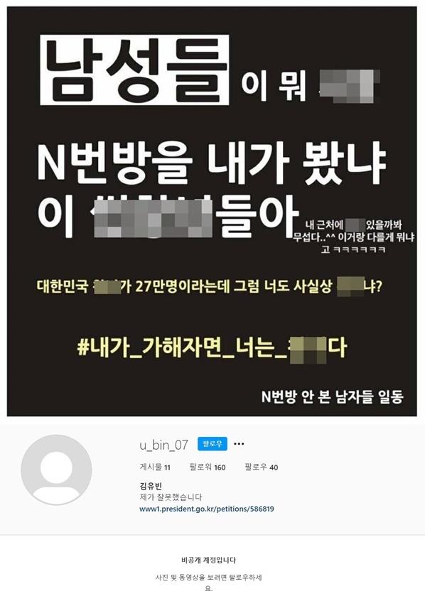 'N번방 발언 논란' 김유빈 누구? #2004년생 #뮤지컬 아역 배우