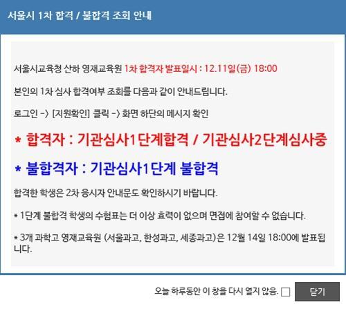 GED영재교육종합데이터베이스, 11일 서울시 산하 영재교육원 합격자 발표…과학고는?