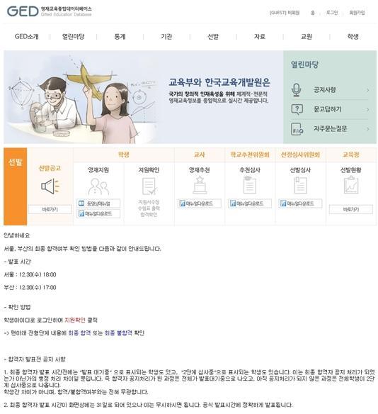 GED영재교육종합데이터베이스, 30일 오후 6시 서울 영재교육원 합격자 발표