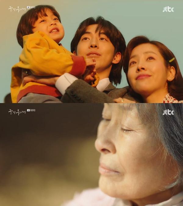 '눈이 부시게' 김혜자, 남주혁과 행복했던 시절 추억