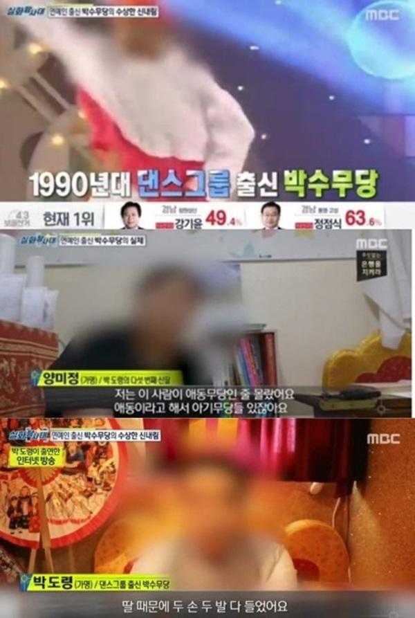 '실화탐사대' 연예인출신 박수무당, 사기 행각 '충격'…누구?