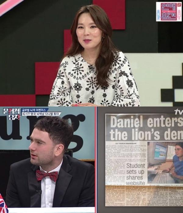 곽정은, 다니엘 튜더와 '3개월 공개연애 마침표'…최근 결별
