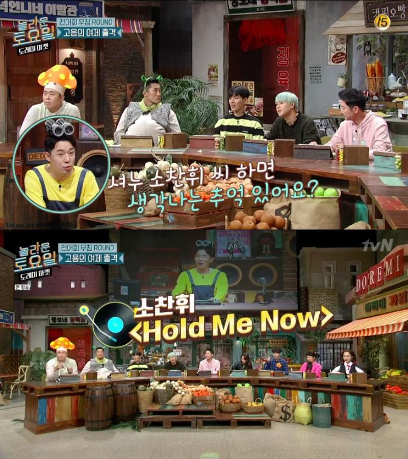 소찬휘 'Hold Me Now', 가사 출제…정답은? (놀라운 토요일)