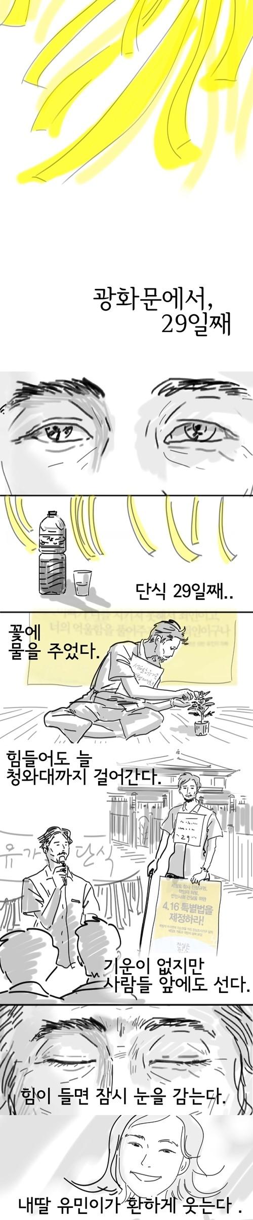 """강숙 작가, 단식 32일째 김영오씨 위한 웹툰 제작 """"아빠는 혼자가 아니야"""""""