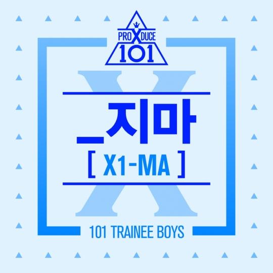 '프로듀스X101' 타이틀곡 '_지마', 21일(오늘) '엠카운트다운' 최초 공개
