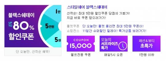 스타일쉐어 블랙스쉐데이, 블랙프라이데이 12월 1일까지 11일 동안 개최