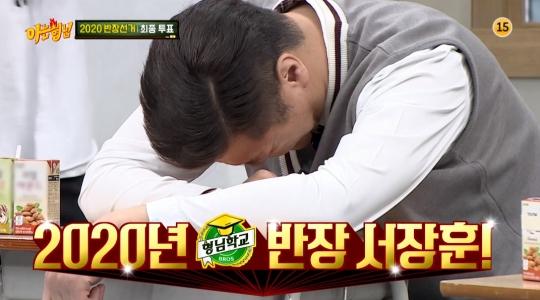 '아는형님', 미스터트롯 TOP7 출연 대신 반장선거…서장훈 4년 연속 반장