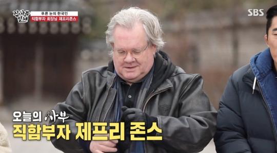 제프리 존스(조재필), '집사부일체' 새 사부