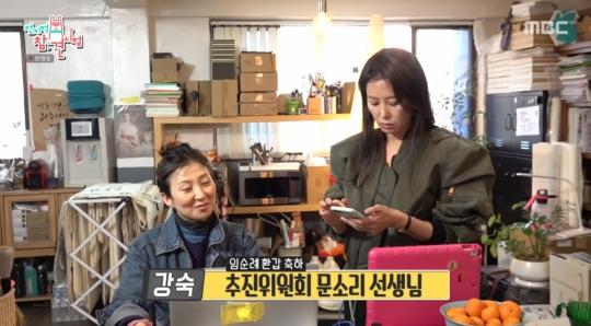 문소리, 강숙과 임순례 감독 나이 환갑 축하 동영상 선물
