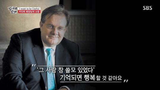 '집사부일체' 키다리회장님 제프리 존스