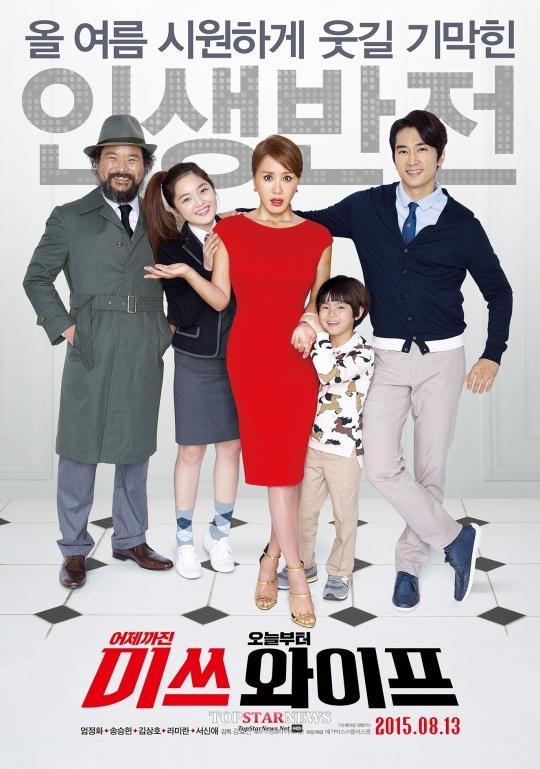 [HD] '미쓰 와이프', 기막힌 인생반전이 담긴 '스페셜 포스터' 공개… '이목 집중'