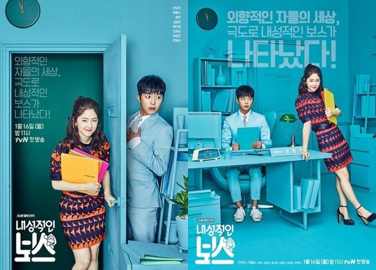 '내성적인 보스' 연우진-박혜수, 공식 포스터 첫 공개