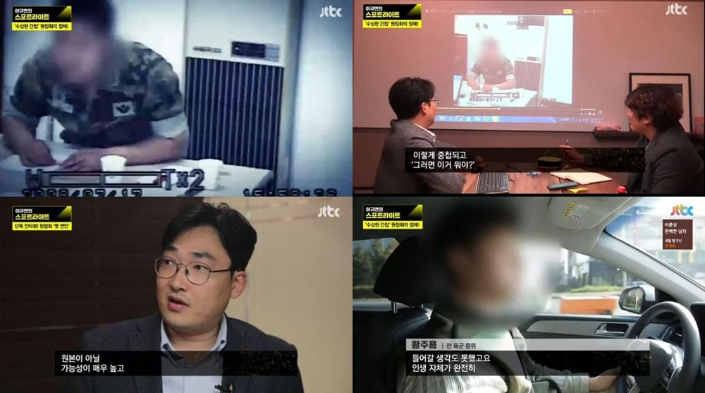 [리뷰] '이규연의 스포트라이트' 육군장교와 여간첩의 충격적인 스캔들