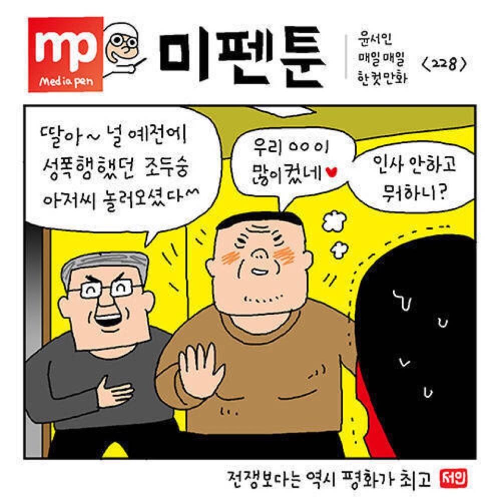 윤서인, 네티즌 댓글 반응에 억울함 호소