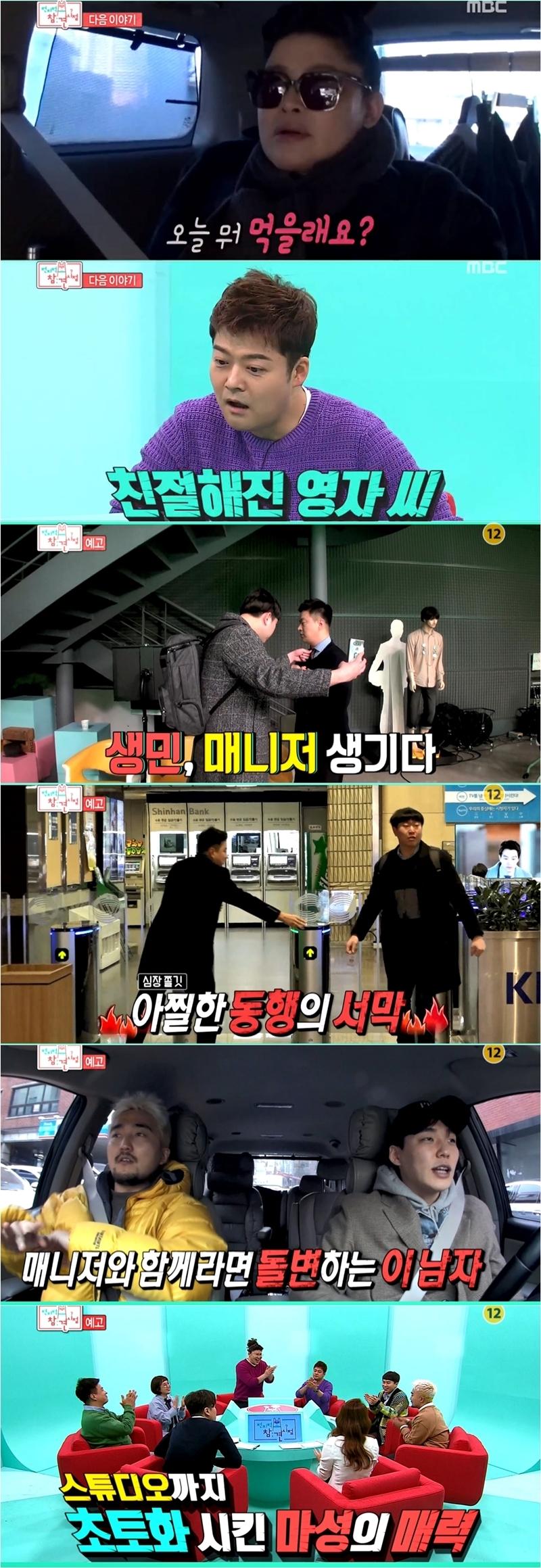 '전지적 참견 시점' 이영자-김생민, 1회 예고 영상 공개 '궁금증 UP'