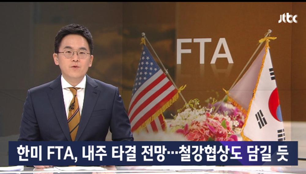'JTBC 온에어 뉴스룸'. 한미FTA 개정 협상 막바지 단계…'트럼프, 우린 멋진 동맹 될 것'