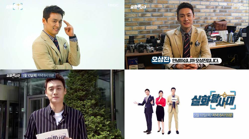'실화탐사대' 오상진, 감격에 찬 인터뷰 공개…'어서와 MBC는 오랜만이지?'