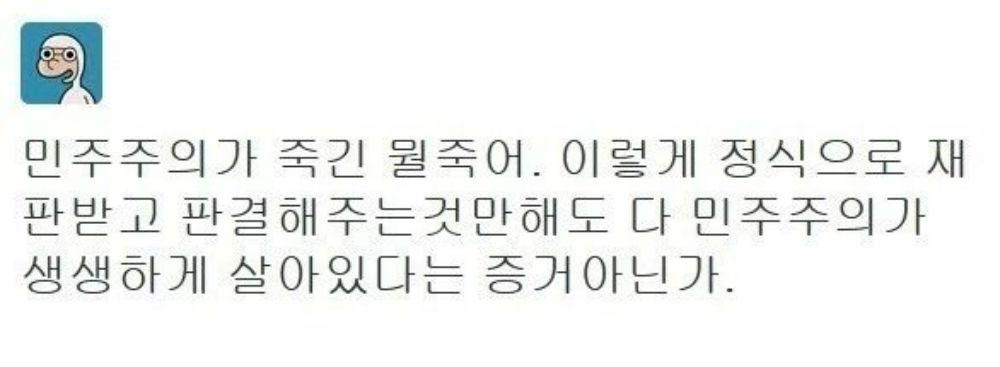 '징역 1년 구형' 윤서인, SNS에 재판 후기 남겨…강용석