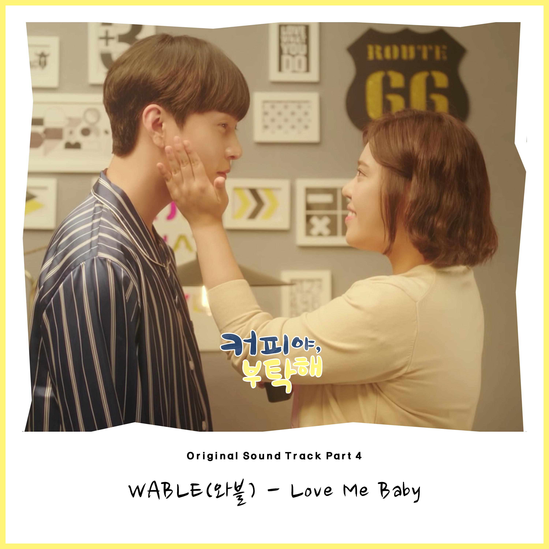 여성 싱어송라이터 '와블(WABLE)', '커피야 부탁해' OST 참여… 기대감 'UP'
