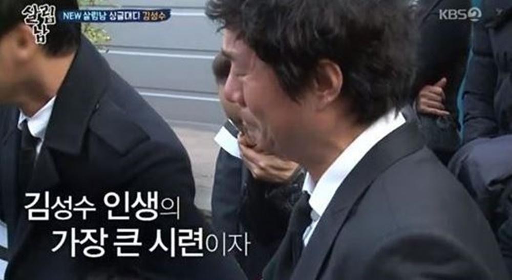 '살림하는 남자들 시즌2' 김성수, 딸 혜빈과 함께 아내 빈소 찾아 눈물…'김성수 아내 사건이란?'