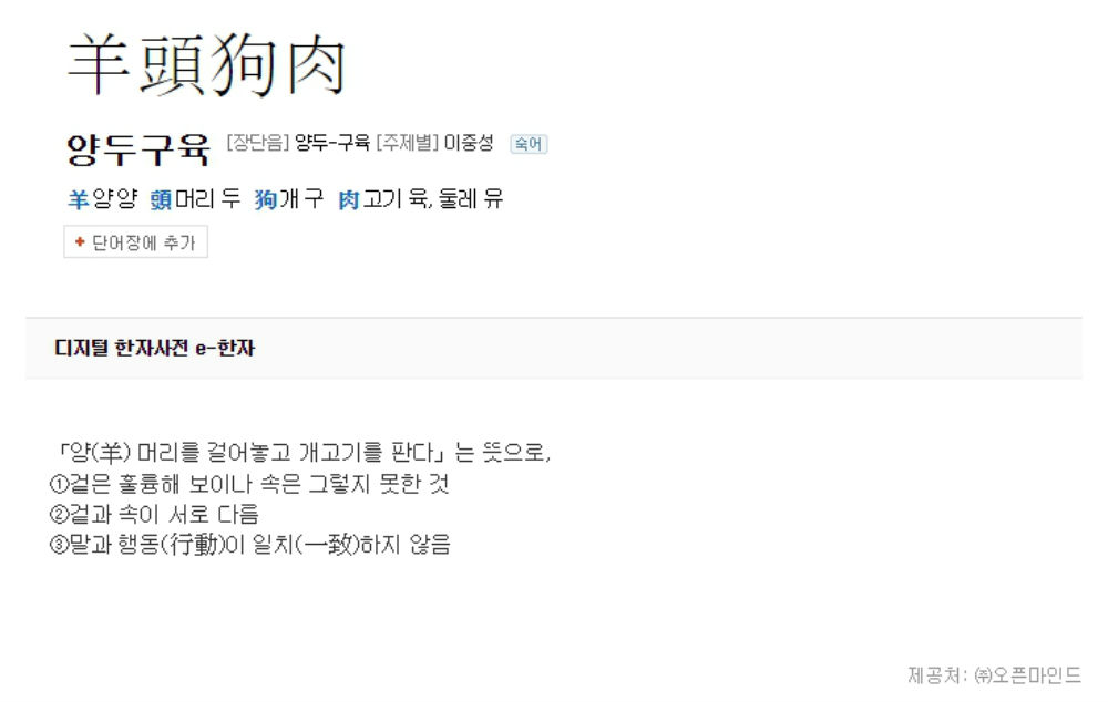 나경원 원내대표-조국 민정수석이 언급한 '양두구육'-'삼인성호', 네티즌 관심 집중…뜻과 유의어는?