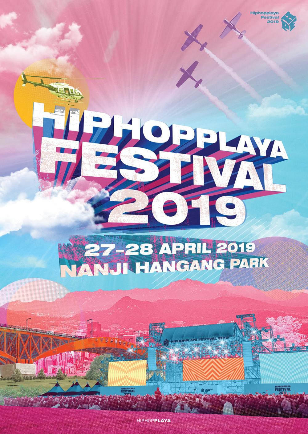 '힙합플레이야 페스티벌 2019', 4월에 난지한강공원에서 개최