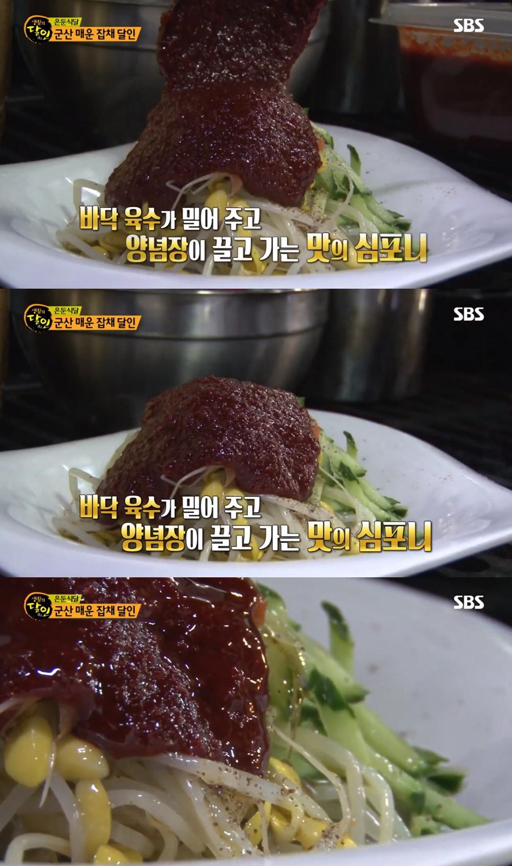 '생활의 달인-은둔식달' 군산 매운 잡채 달인, 중앙로 맛집 나들목 '얼마나 맛있길래?'